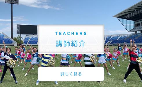 TEACHERS:講師紹介を詳しく見る