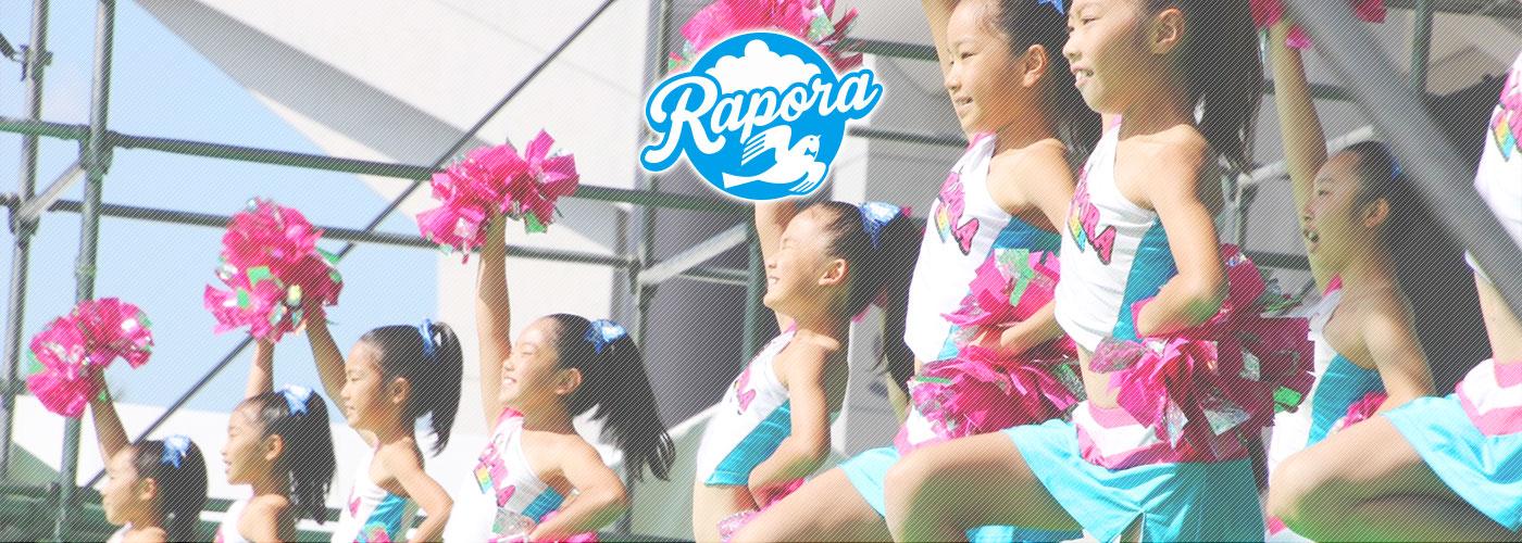 熊谷のチアダンスチーム/スクール「ラポラ」チアダンスで笑顔と元気を届けます