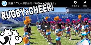 熊谷ラグビー応援動画『RUGBY × CHEER!』を作成しました